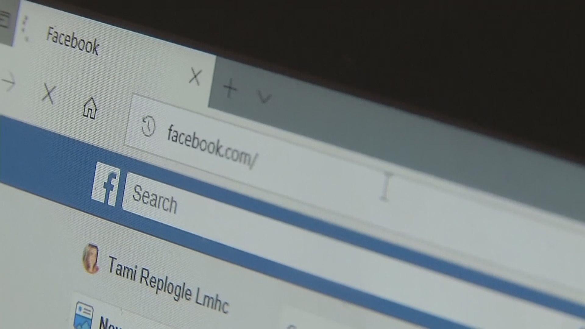 逾五億Facebook用戶個人資料被公開 包括多名高層