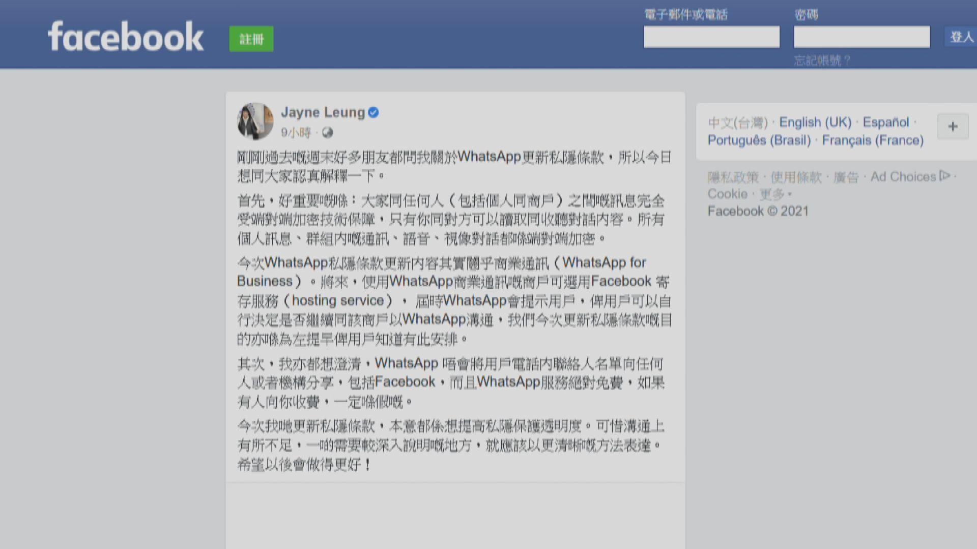 Facebook大中華區總裁:WhatsApp對話仍受加密保障