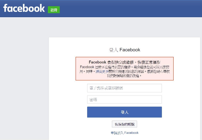 Fb一度故障 用戶無法登入
