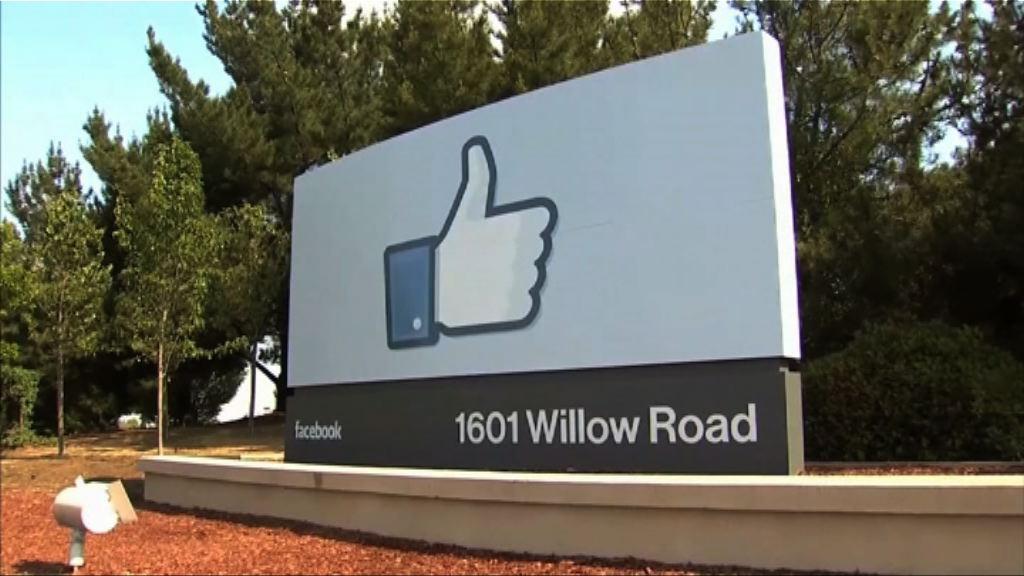 FB新措施加強保障用戶私隱