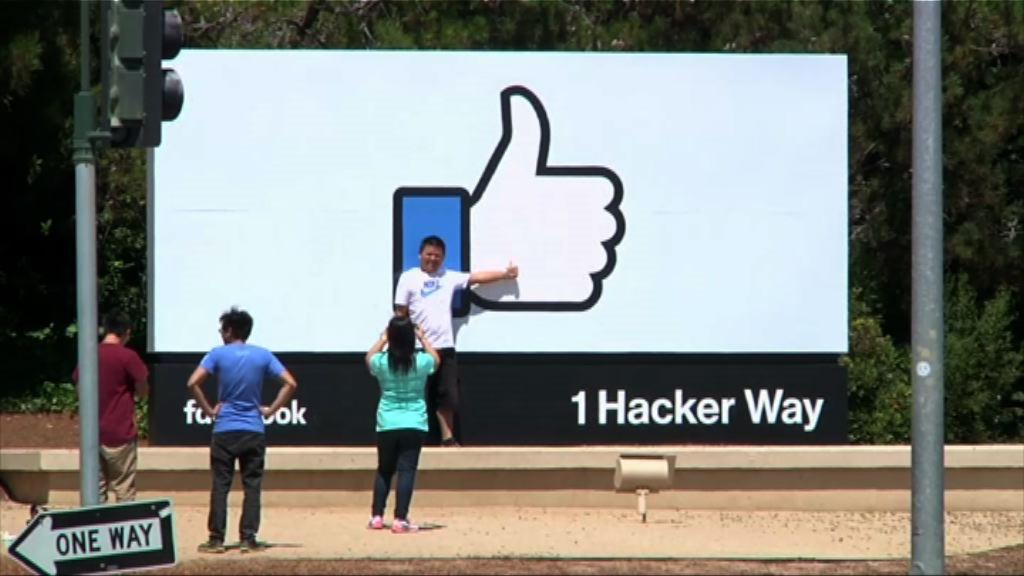歐洲議會擬調查FB用戶資料被擅取事件