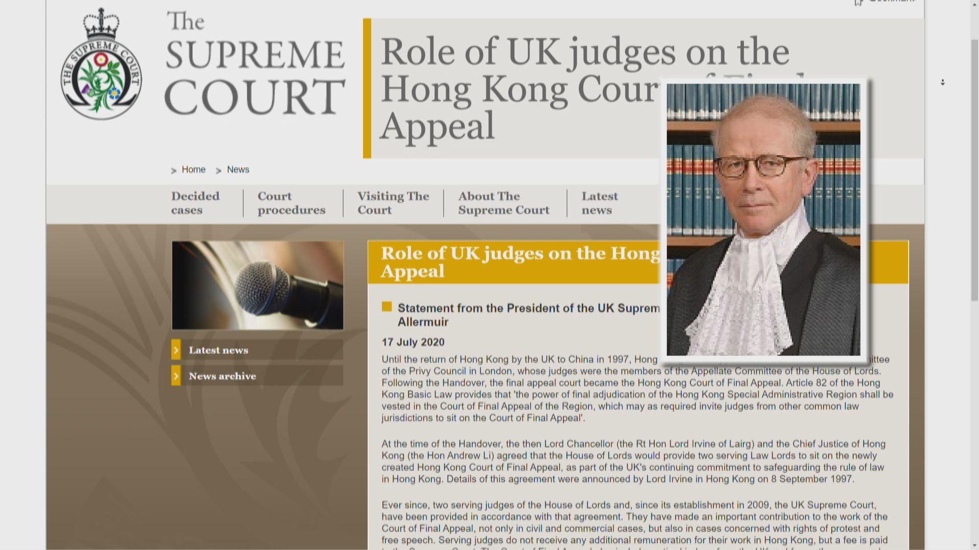 英最高法院院長:英國會視乎情況再決定是否派法官到港