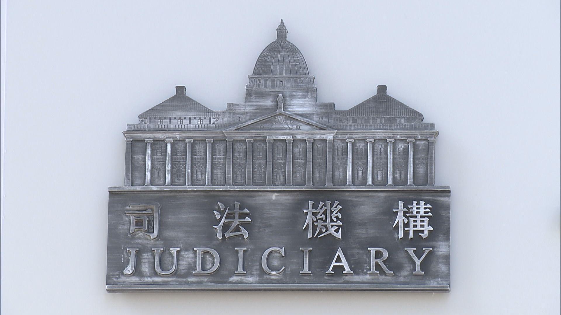 司法機構回應韋彥德聲明 指其獨立性及法治是香港社會基石