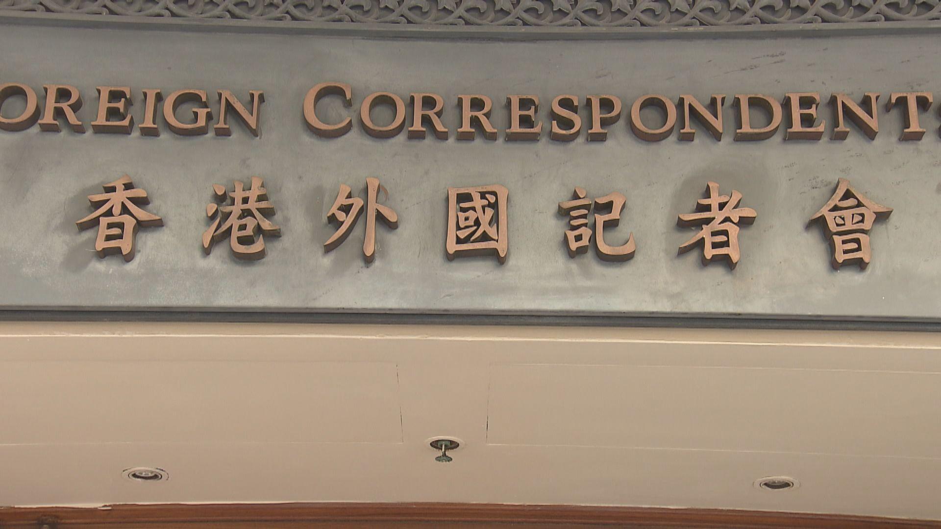 香港外國記者會向林鄭月娥發公開信 要求十一項保證