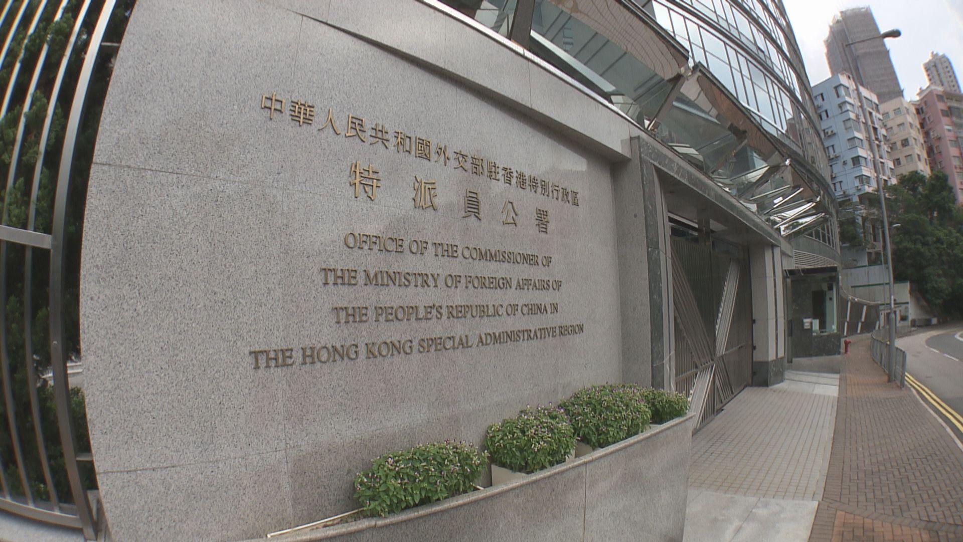 外交部駐港特派員:簽證事務外國無權干預