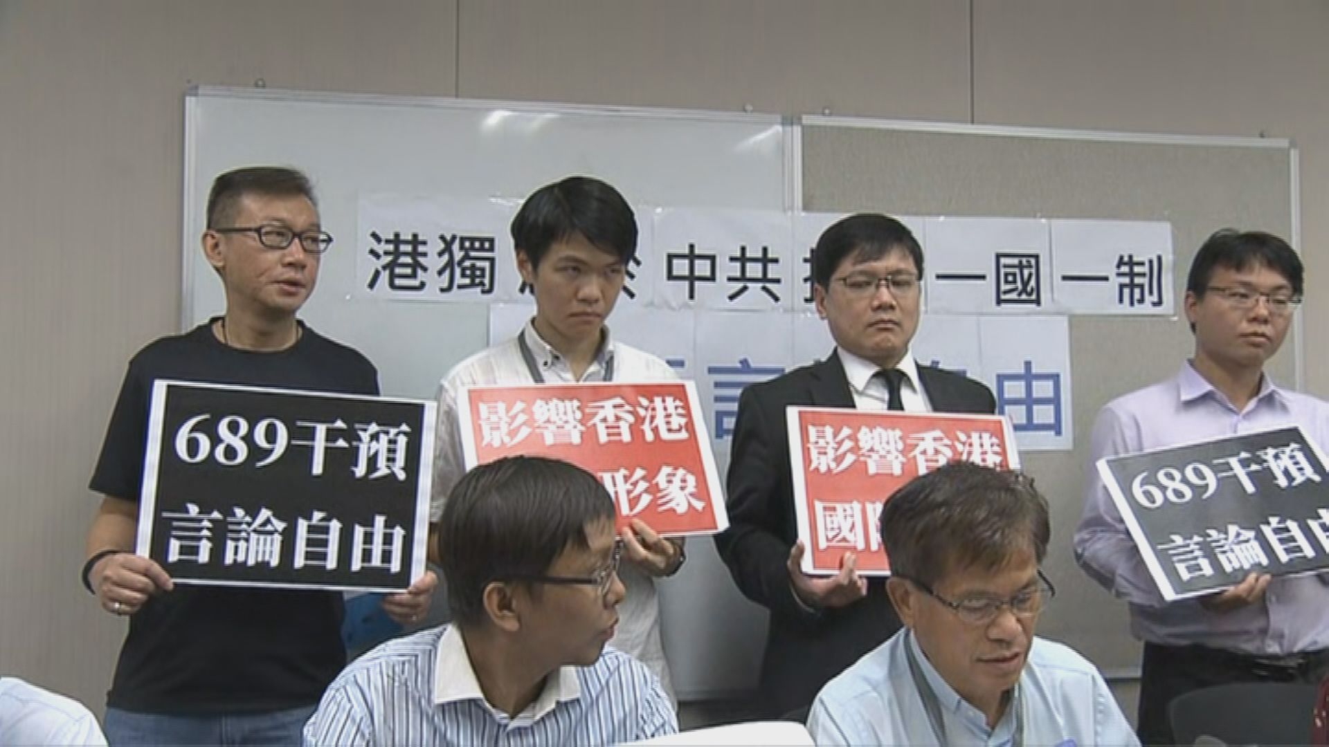 多個團體聯署促林鄭捍衞言論自由