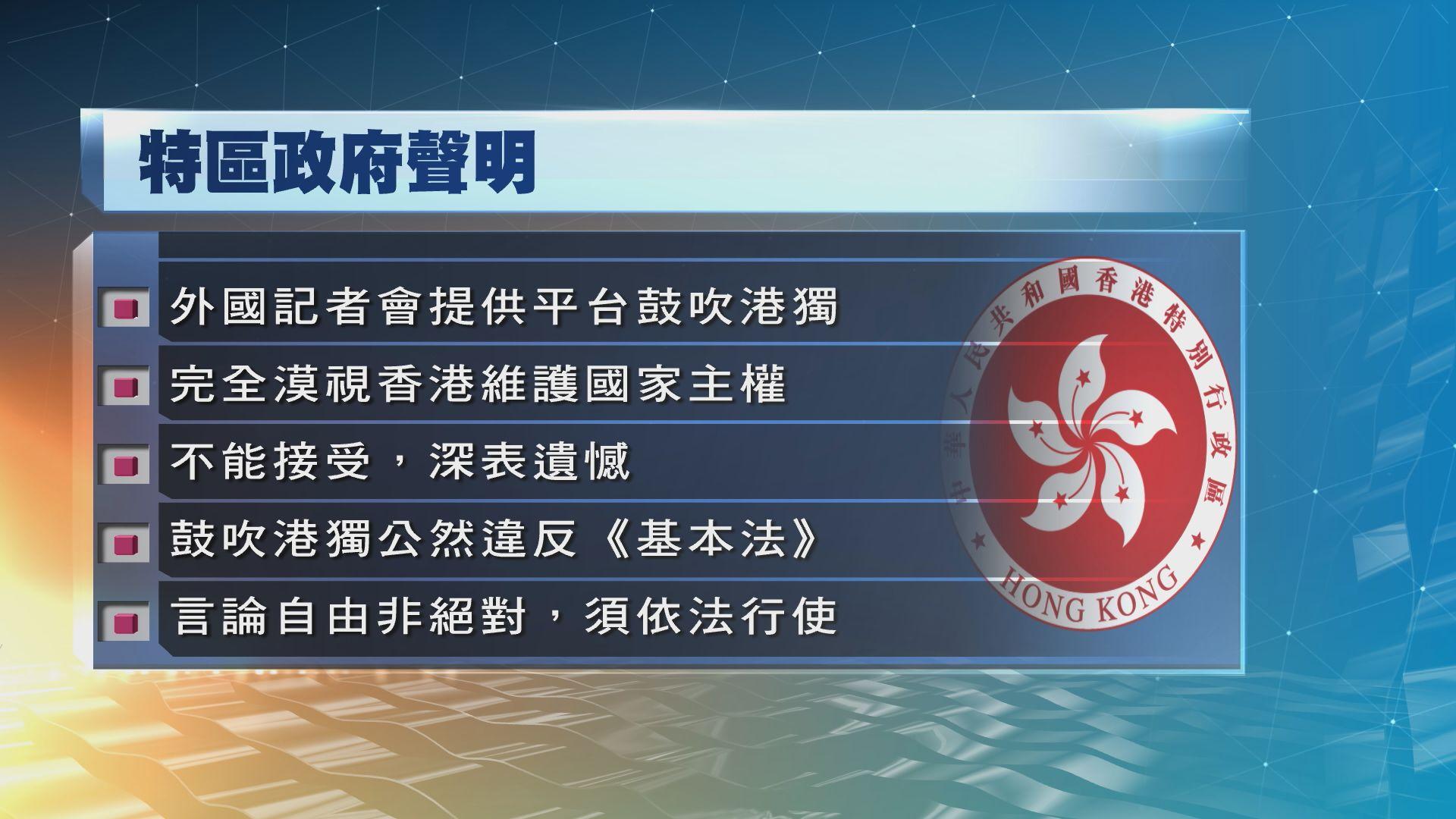 港府對外國記者會邀陳浩天演講表遺憾