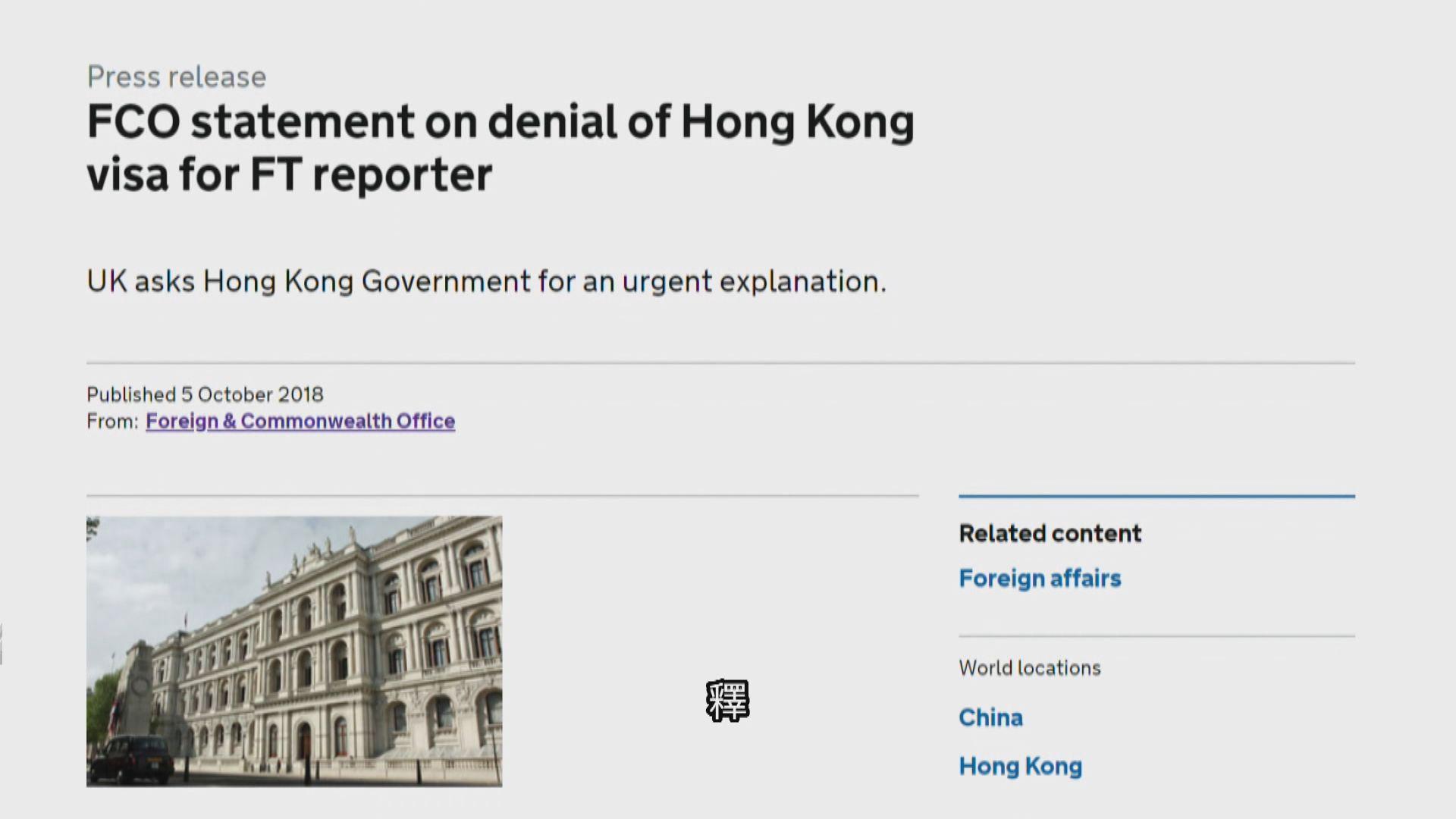 英國促港府就馬凱被拒續證作緊急解釋