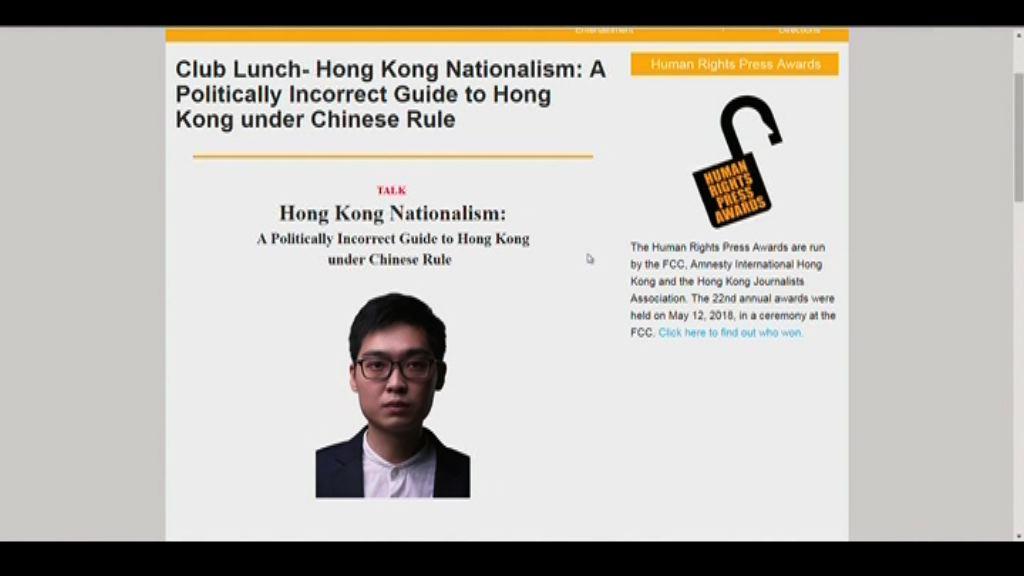 外國記者協會證外交部曾就邀陳浩天演講交涉