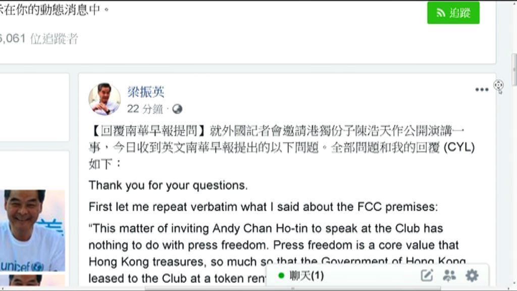梁振英否認受中央指示指責外國記者會