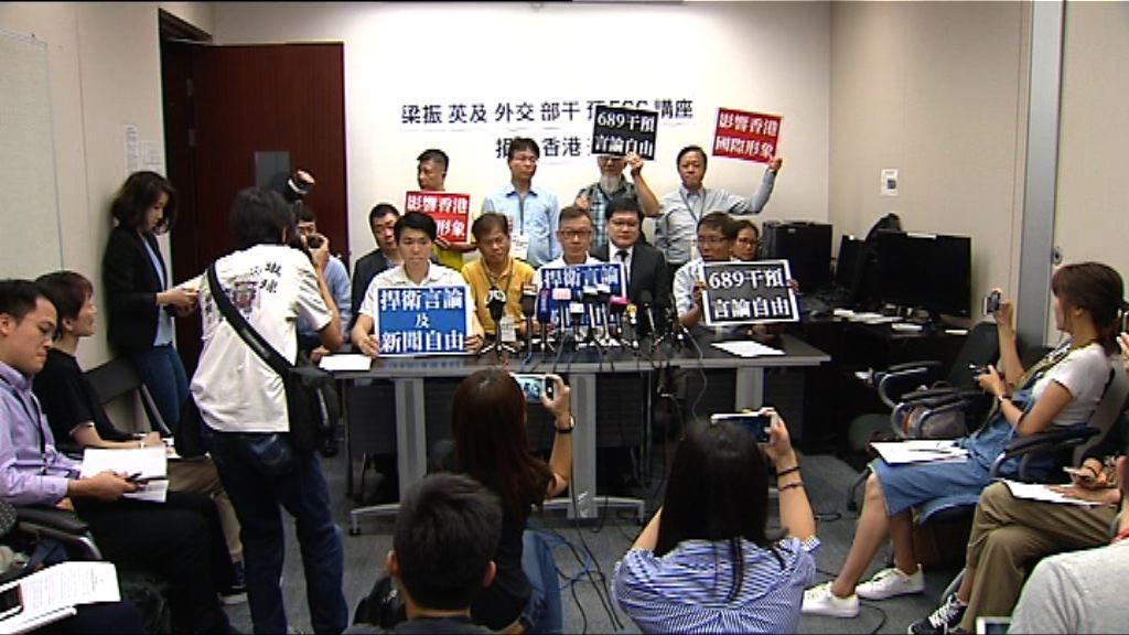 多個團體不滿外交部涉干預外國記者會