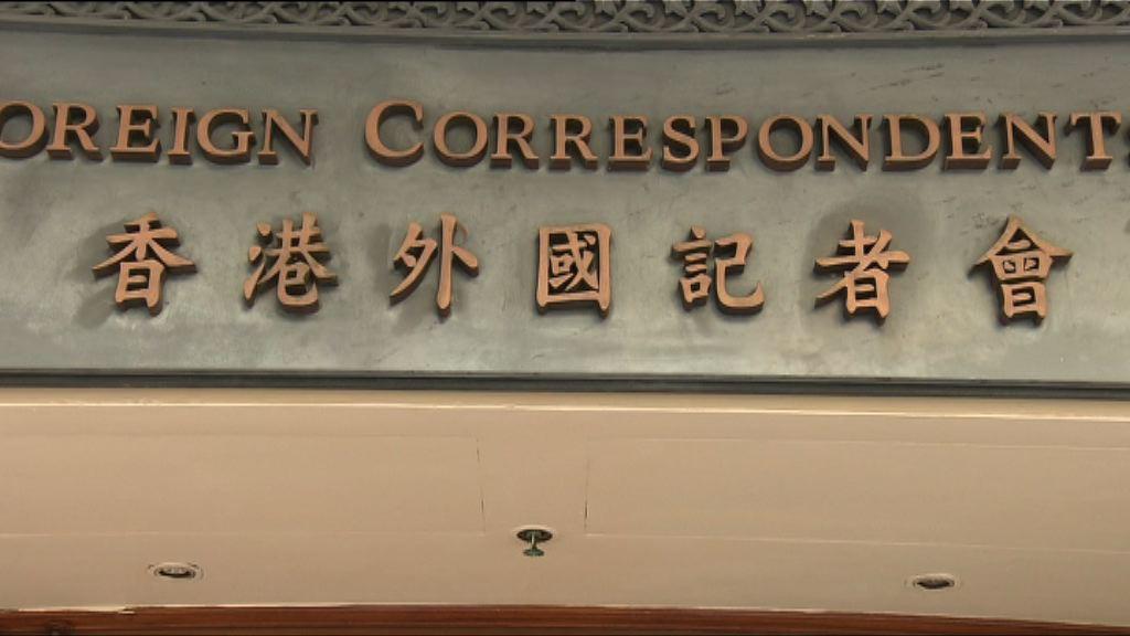 外國記者會:未來繼續歡迎講者發表不同觀點