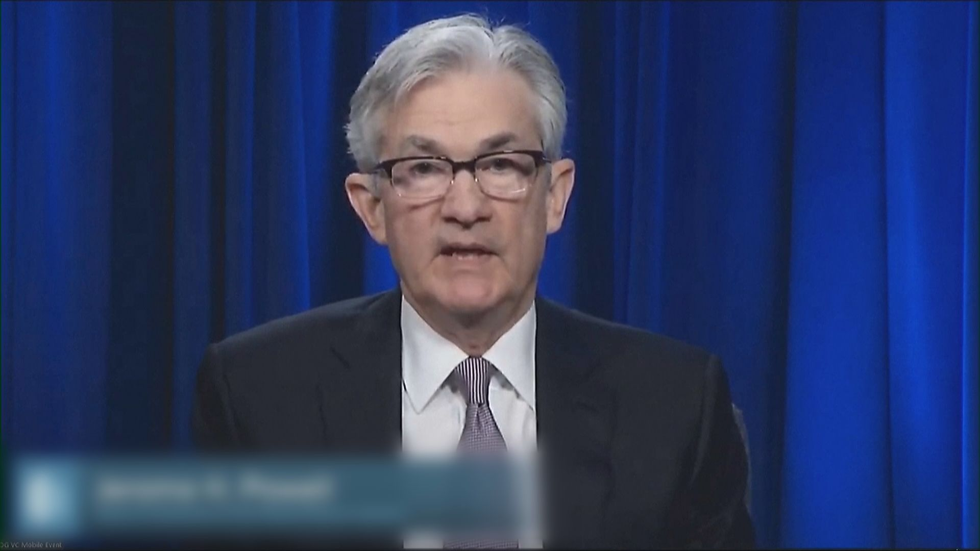 鮑威爾:疫情對經濟衝擊持續 經濟有顯著下行風險