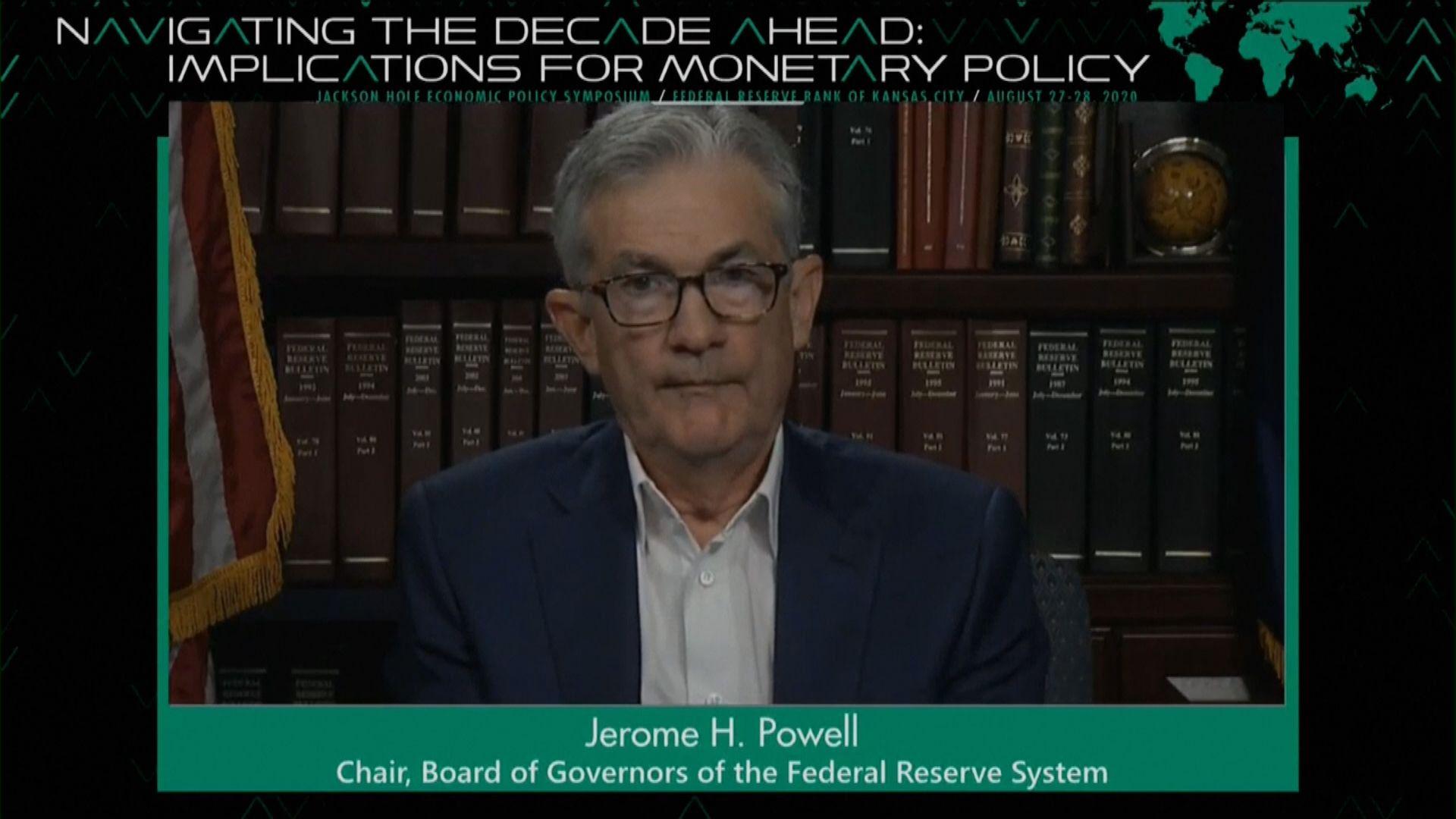 聯儲局宣布制定貨幣政策新策略