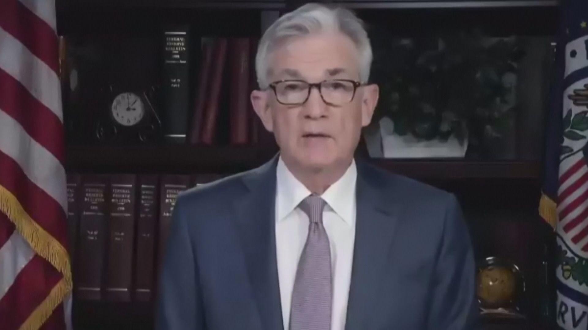 聯儲局主席鮑威平爾稱竭盡所能促進就業