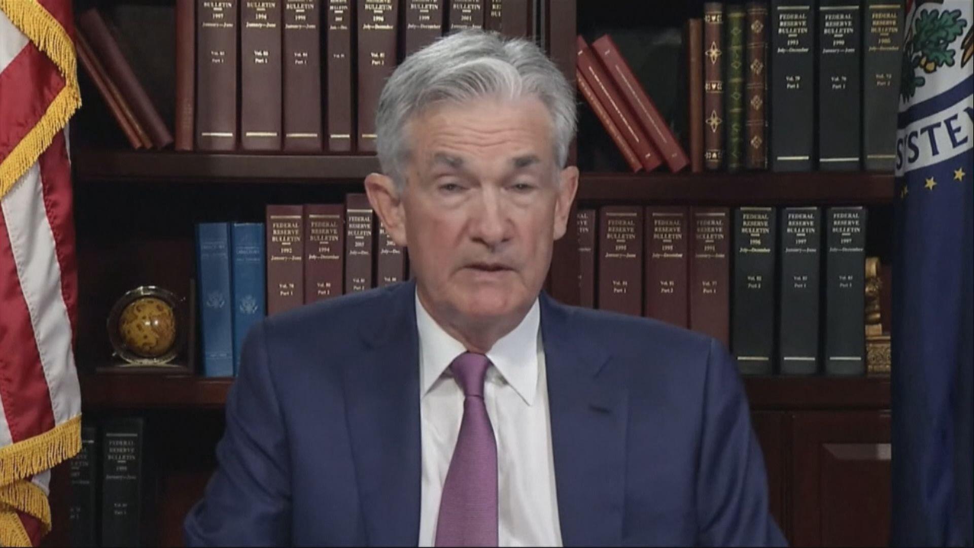鮑威爾:聯儲局或於今年啟動「收水」並暗示聯儲局不急於加息