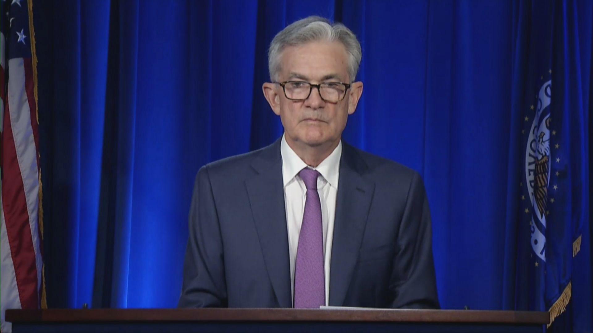 聯儲局維持利率不變 鮑威爾:無想過加息將用所有工具支持經濟
