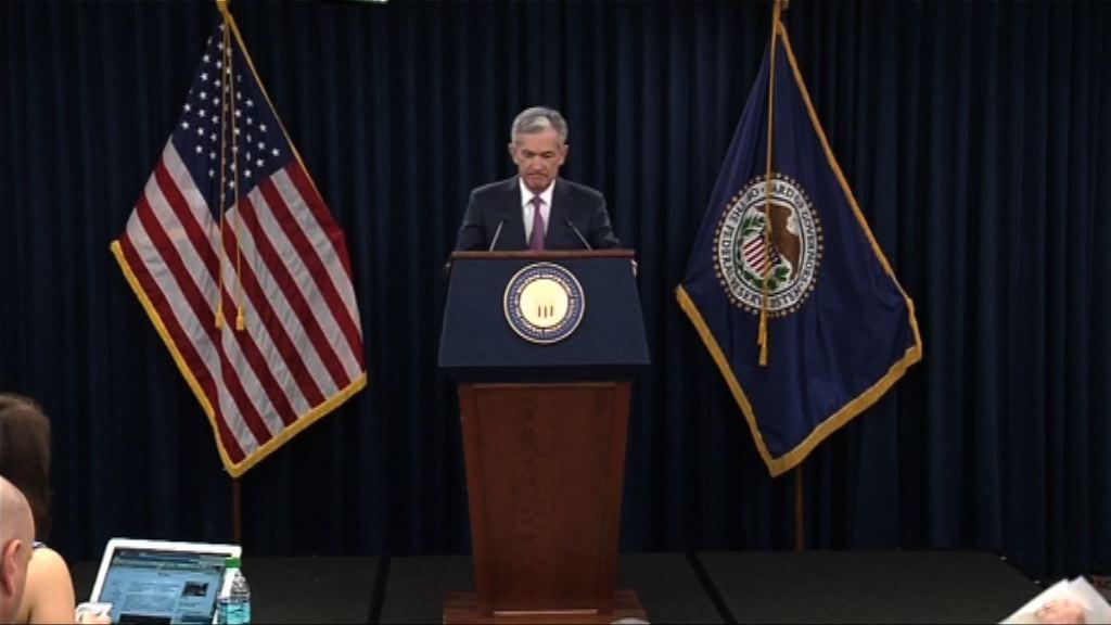 鮑威爾:聯儲局料將進一步漸進加息