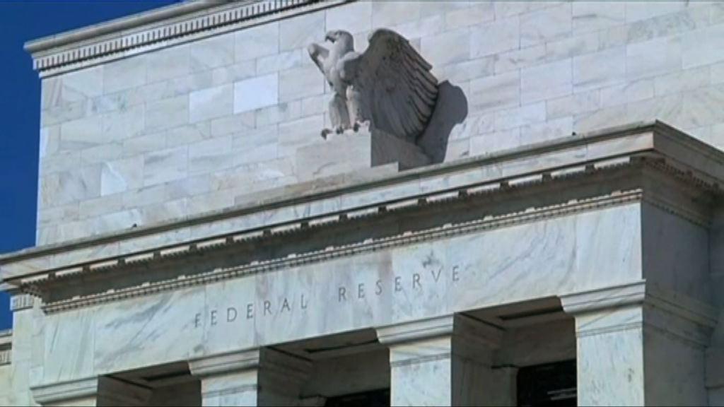 聯儲局次輪壓力測試 34間銀行全過關
