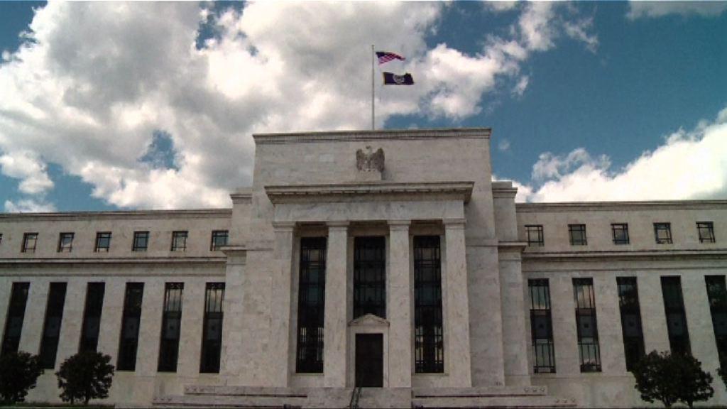 聯儲局維持利率不變 料相對較快啟動縮表