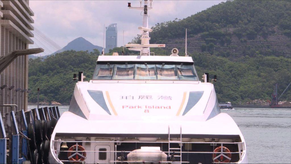 珀麗灣業主立案法團倡補貼離島渡輪服務