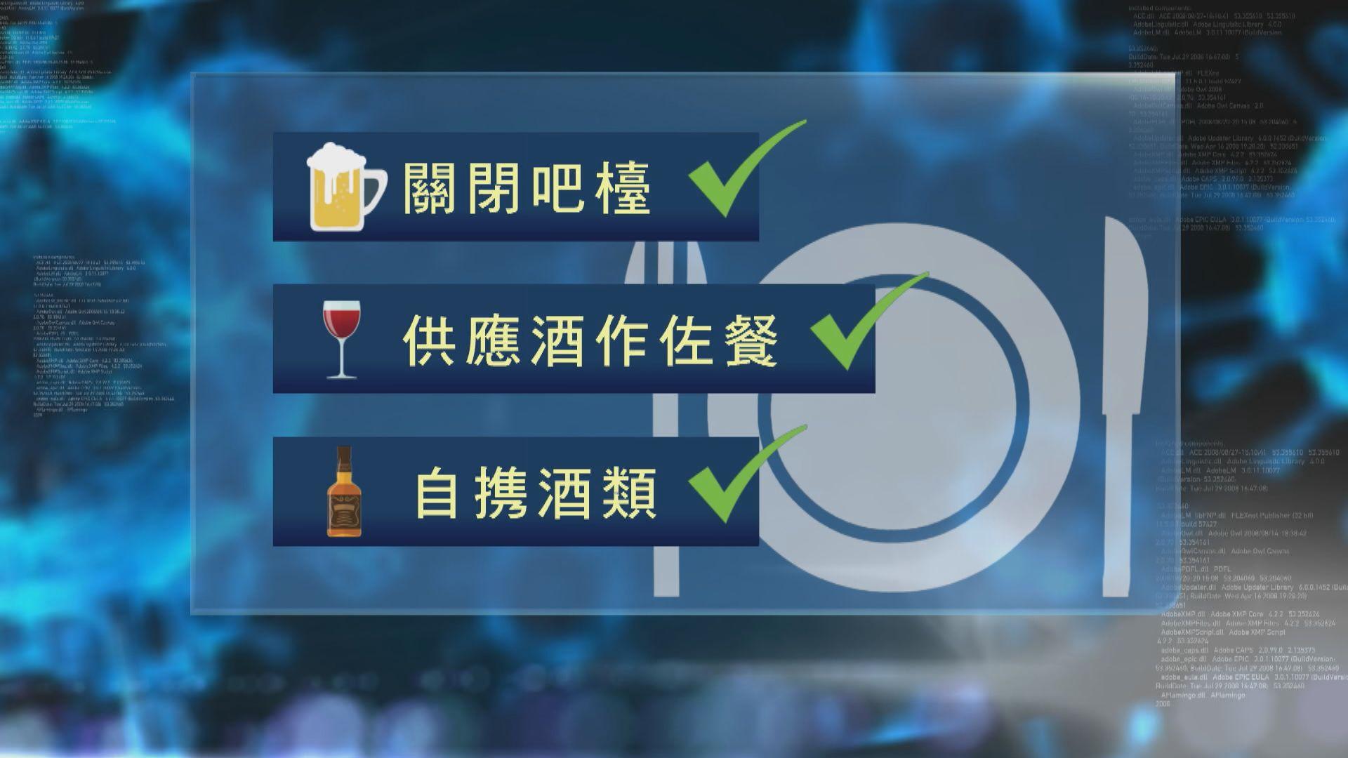 食衞局:食肆以膳食為主 提供佐餐酒類不受影響