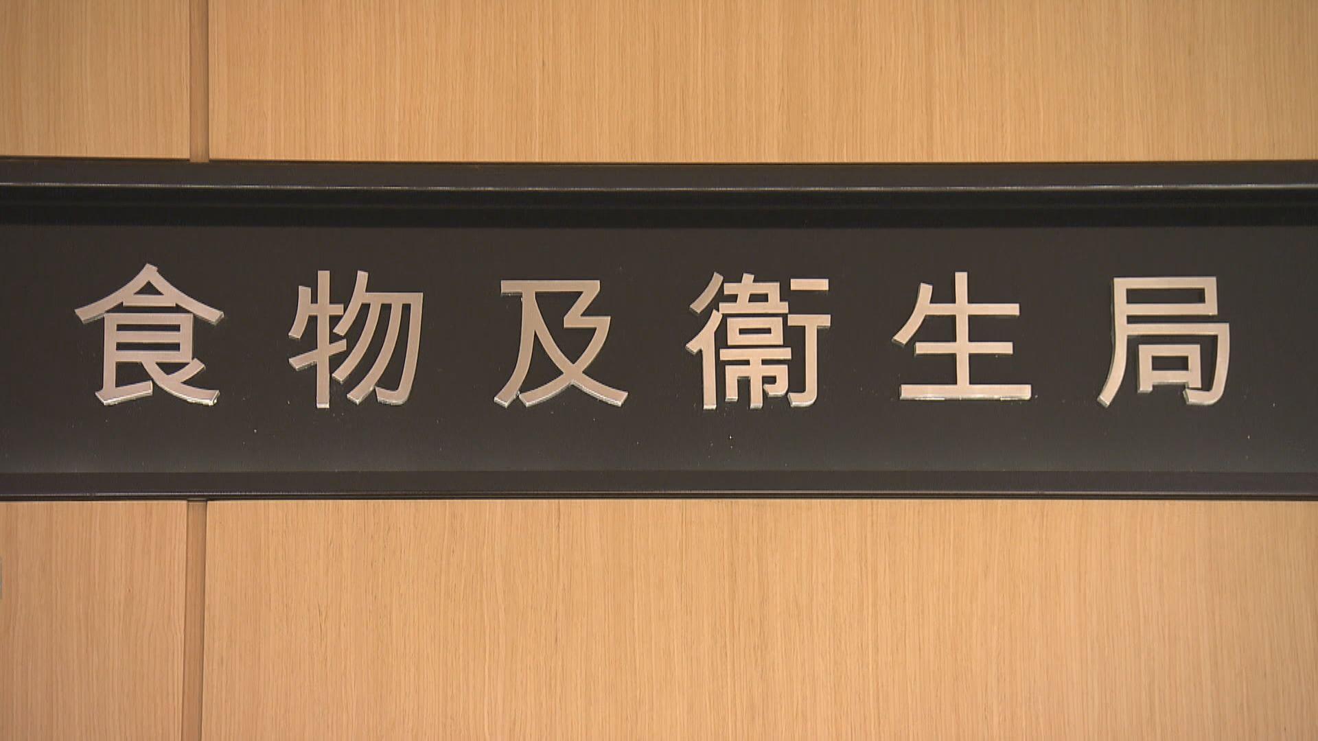 食衞局:暫停委派華大基因服務流動採樣站