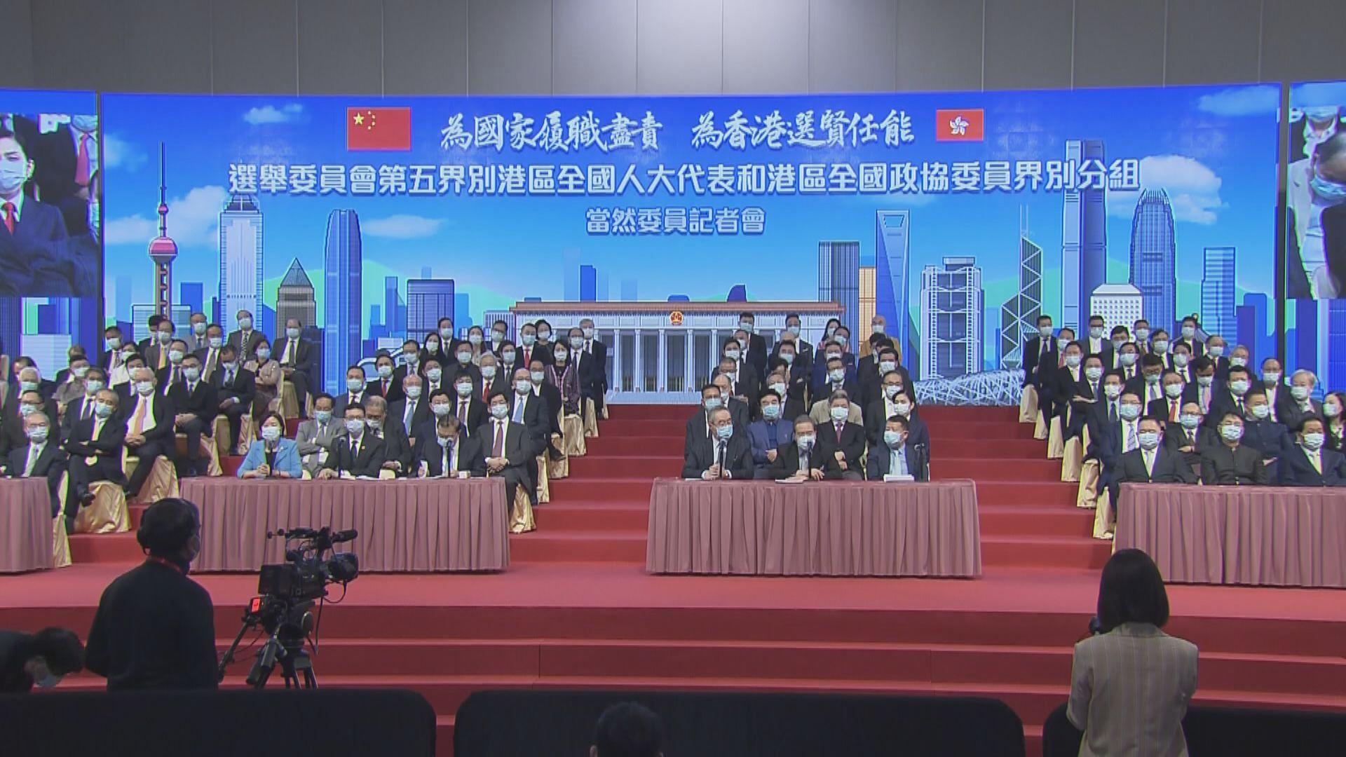 人大政協周末設街站 宣傳新選舉制度