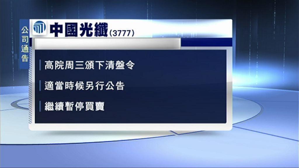 【將另行公告】中國光纖:已接獲清盤令