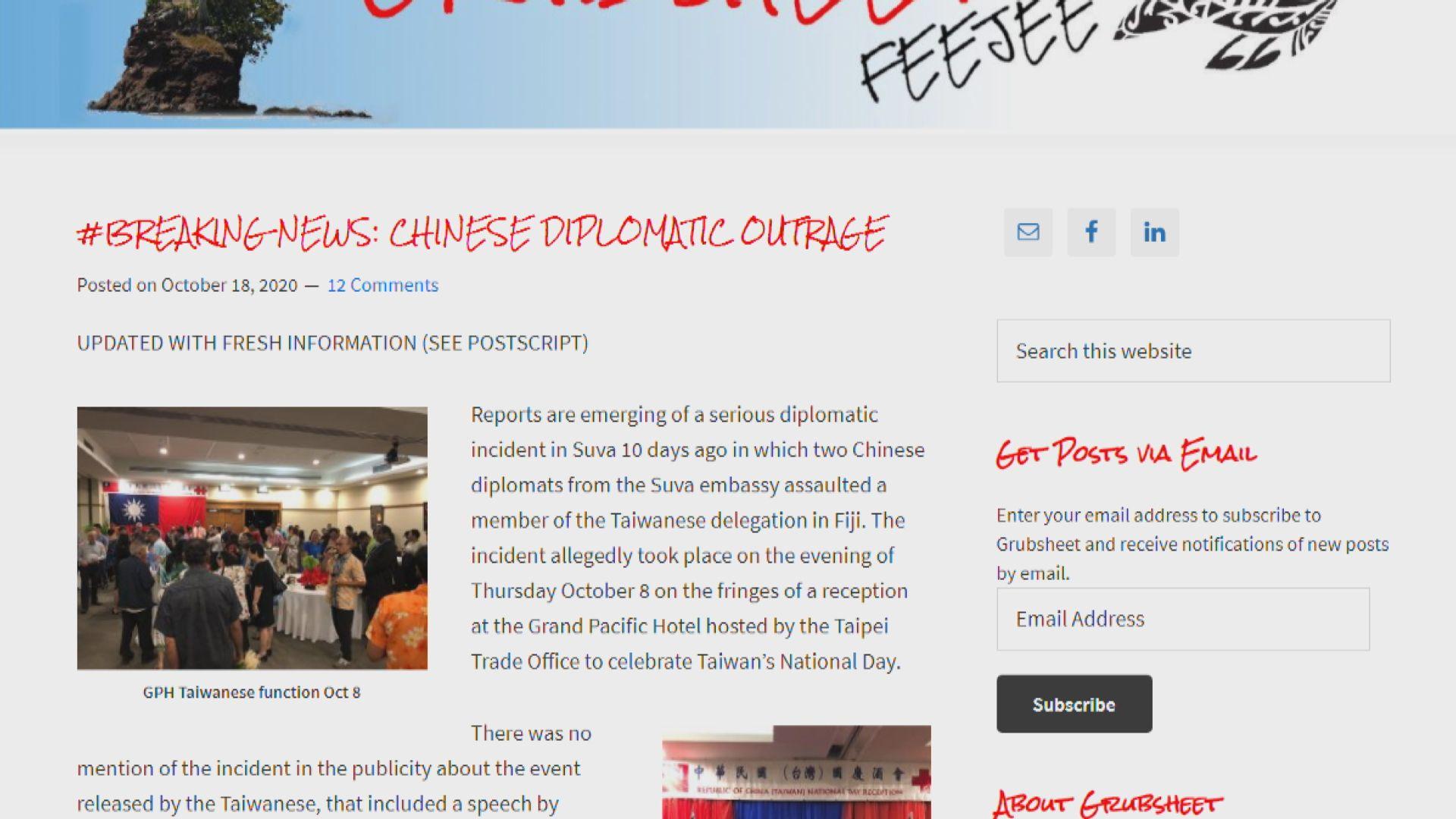 大陸台灣駐斐濟人員據報發生肢體衝突 中國駐斐使館指台方人員挑釁在先
