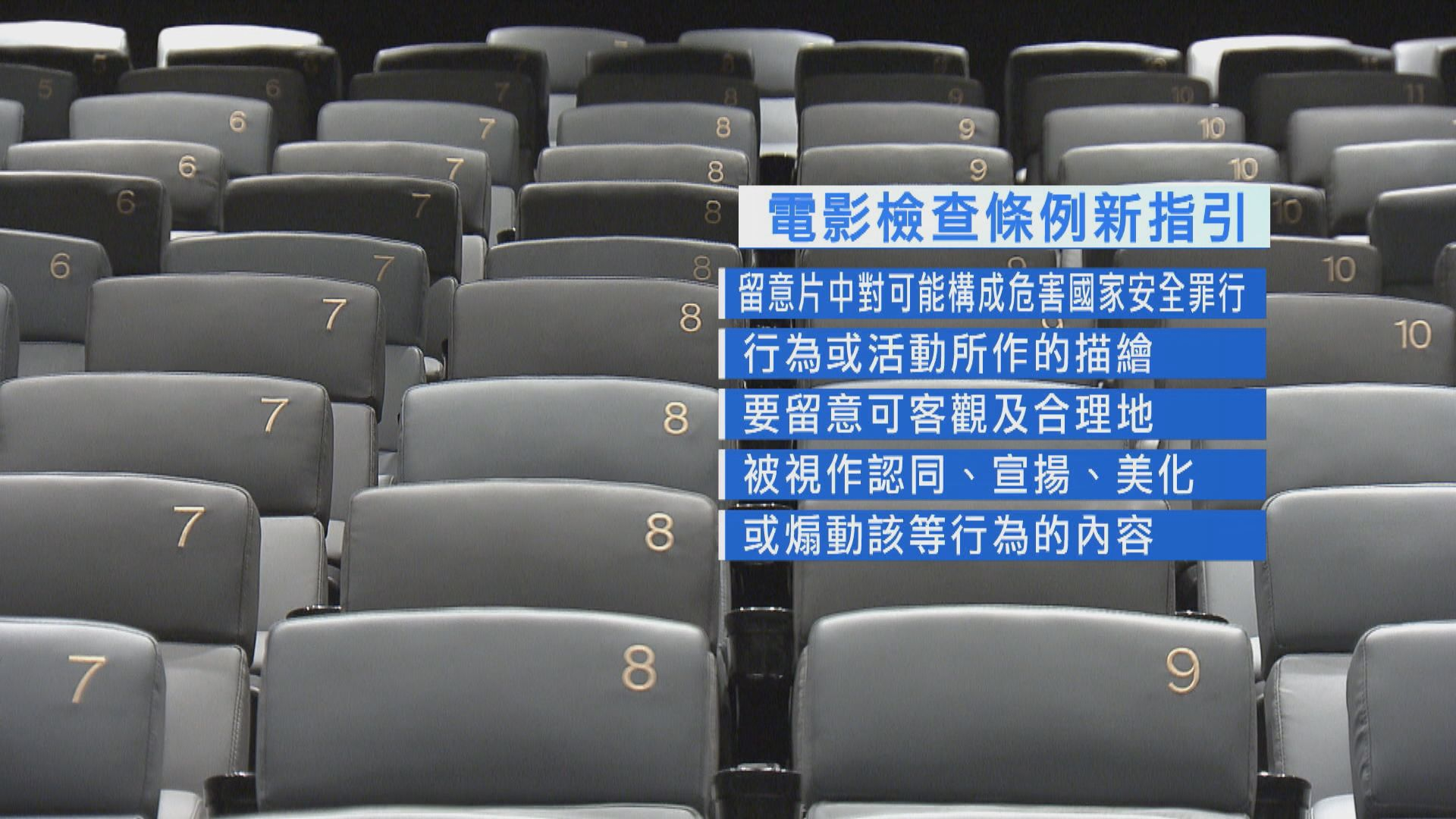 政府修訂電影檢查條例指引 檢查員須防範危害國家安全
