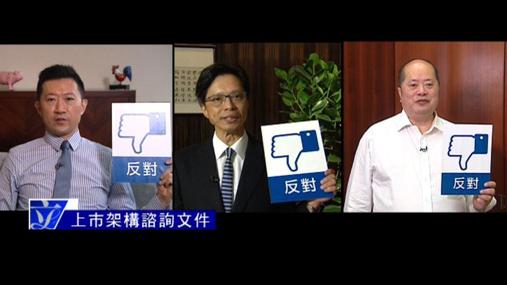 【功能界別系列】三名候選人爭金融服務界議席