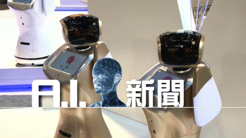 【財經智庫】AI記者的「死穴」