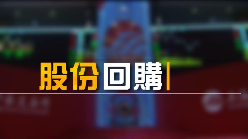 【財經智庫】回購=股價升?