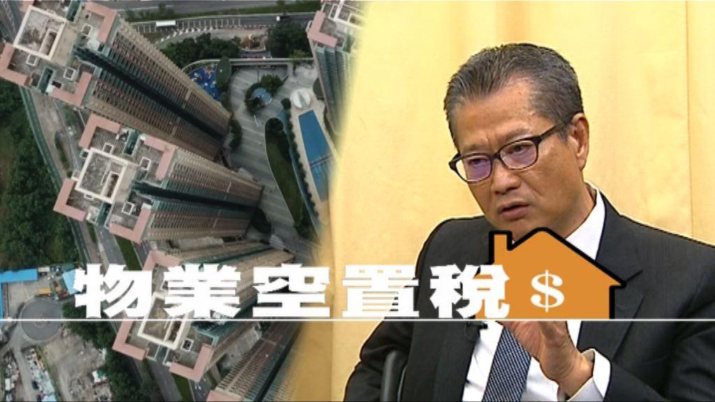 【財經智庫】物業空置稅