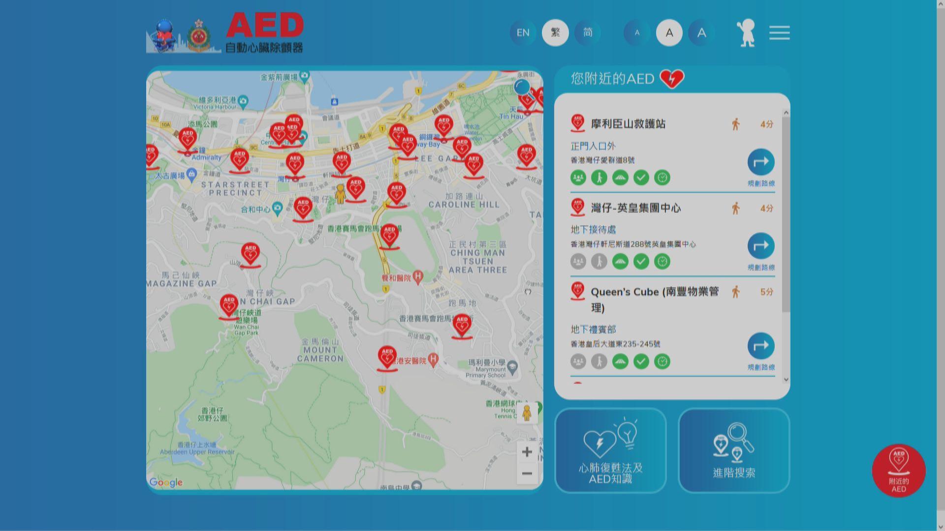 【救人自救】消防處推網上平台 顯示各區自動心臟除顫器位置