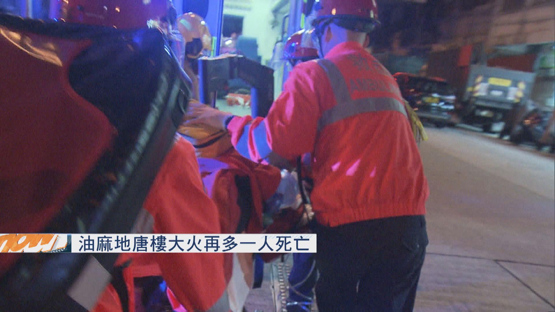 油麻地唐樓大火再有一名18歲女傷者不治 累計八死