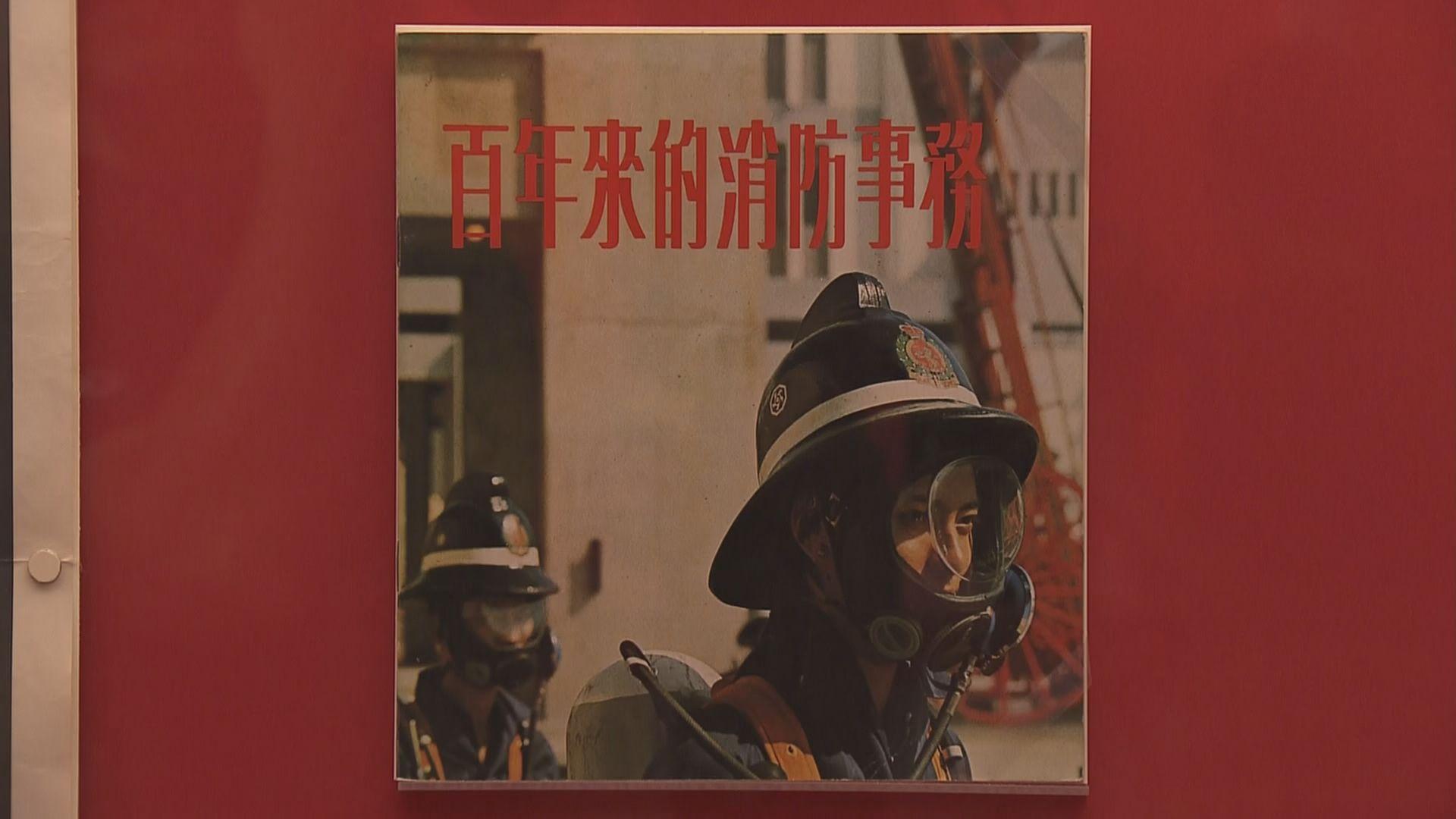 消防處舉辦成立150年展覽