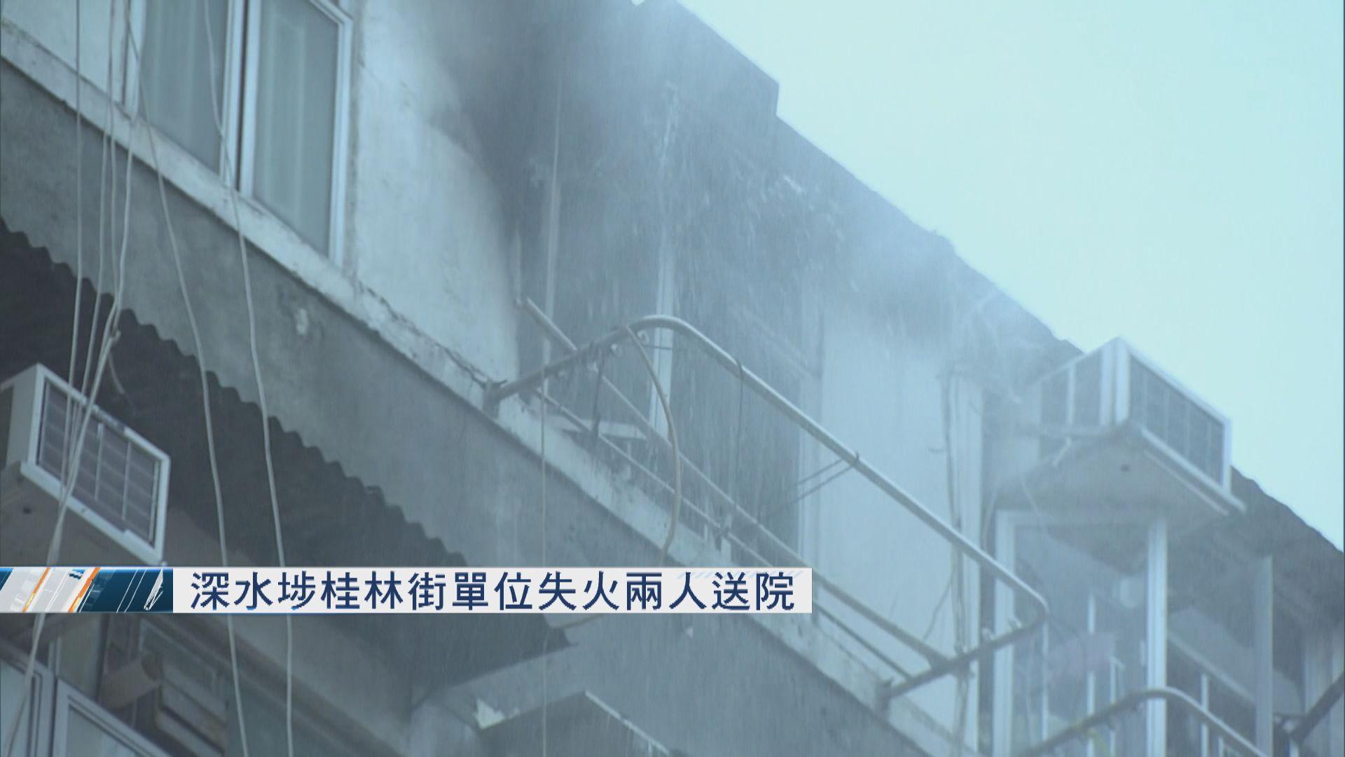 深水埗桂林街單位失火兩人送院