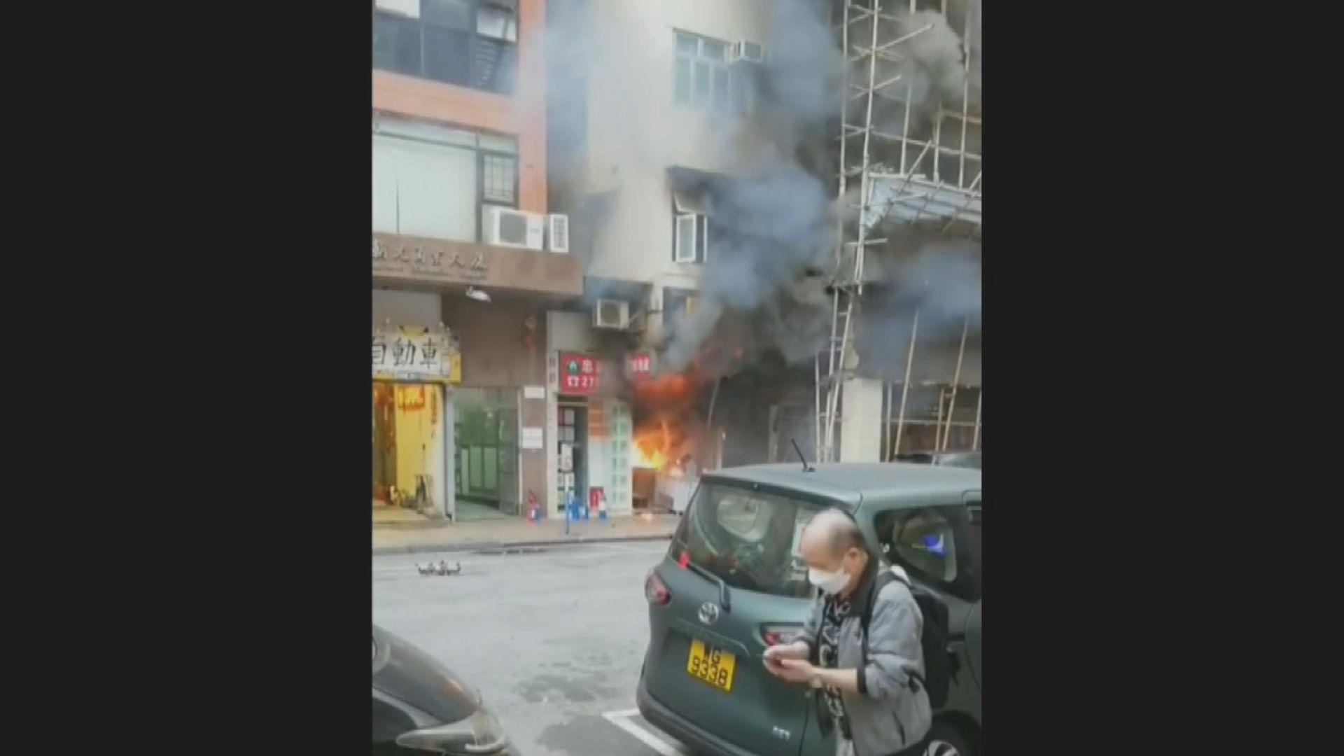 深水埗裝修中店舖起火釀四傷 附近約80人自行疏散
