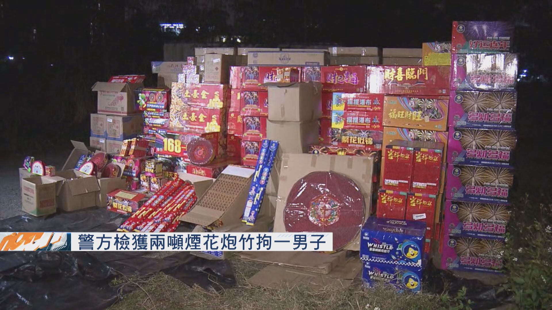 警方檢獲兩噸煙花炮竹拘一男子