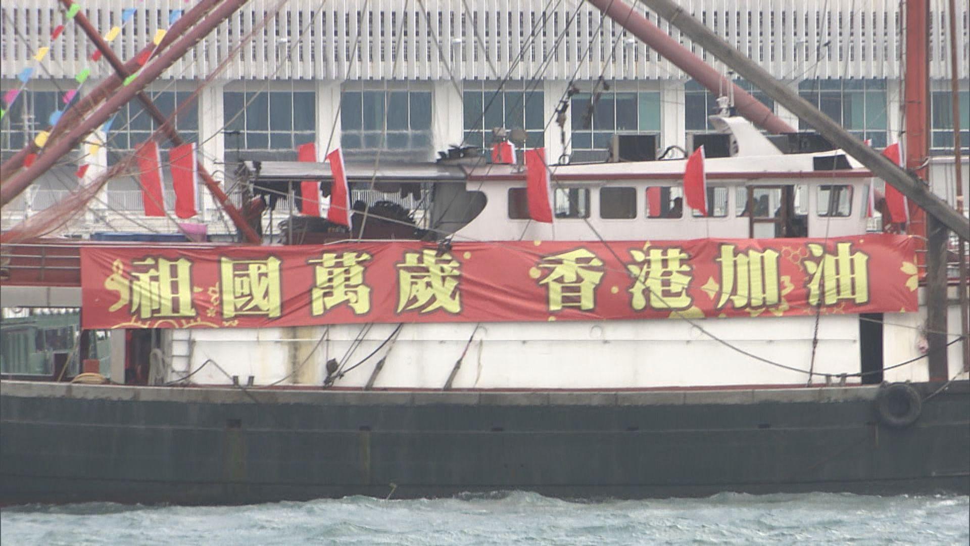 香港各界國慶日舉辦活動 有漁船在維港巡遊