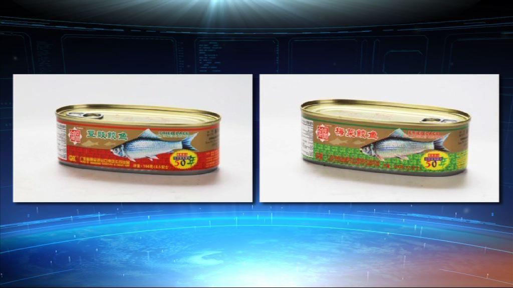 御品兩款鯪魚罐頭樣本含孔雀石綠