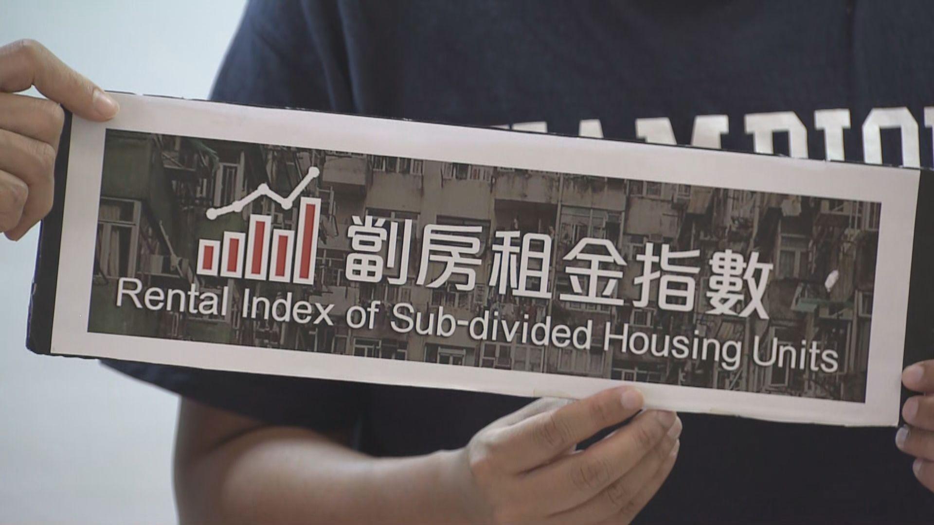團體計算劏房租金指數近五年最高