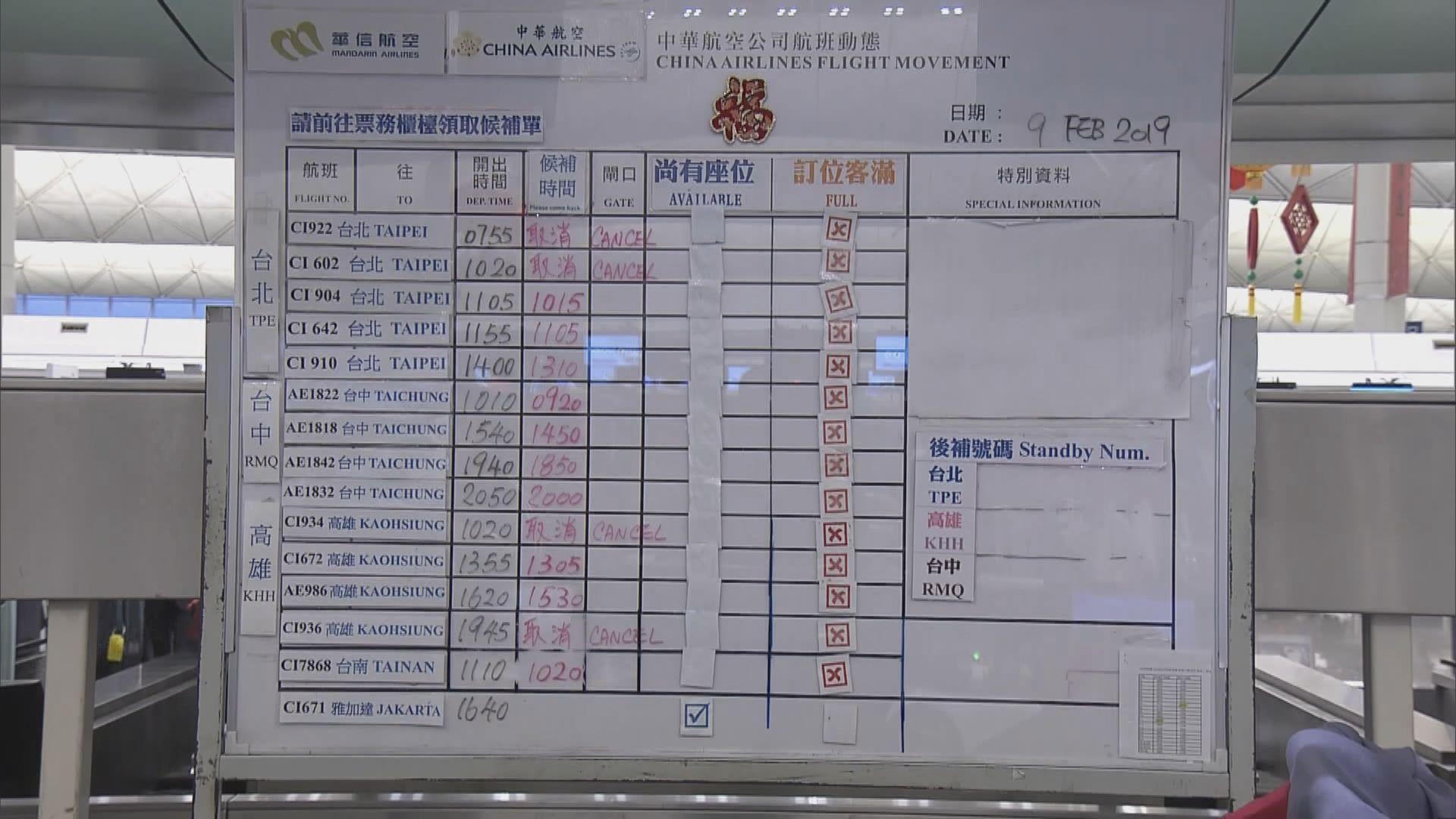華航七班香港航班取消 香港航空加班疏導