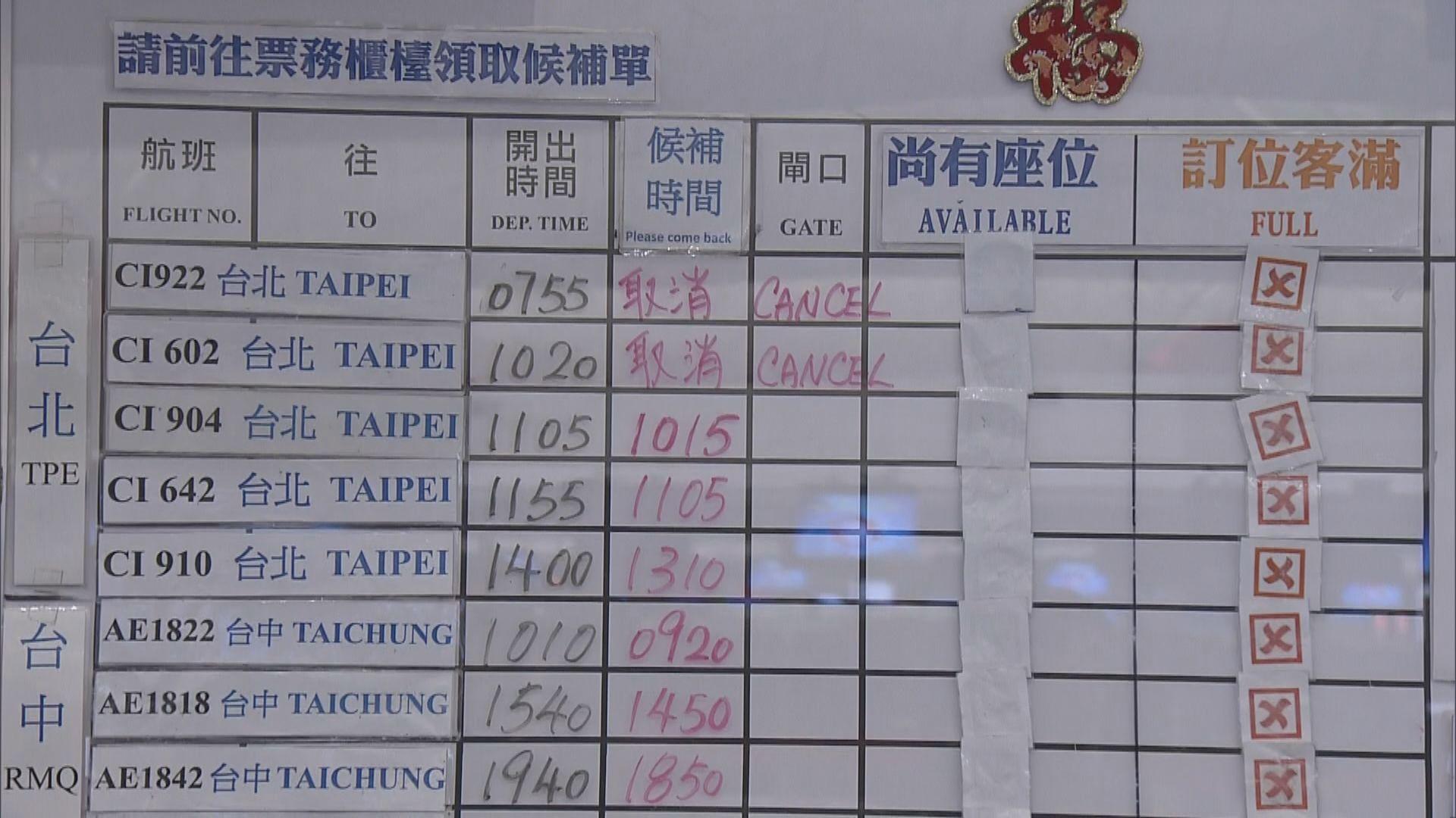 華航8班香港航班取消 有旅客指對華航信心受損