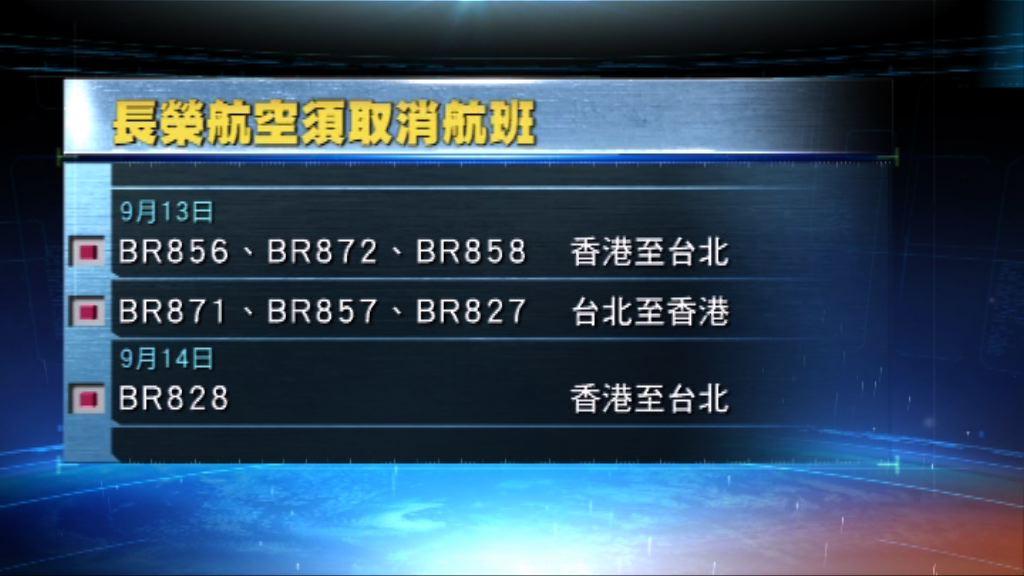 颱風泰利逼近 多班航班取消或改期
