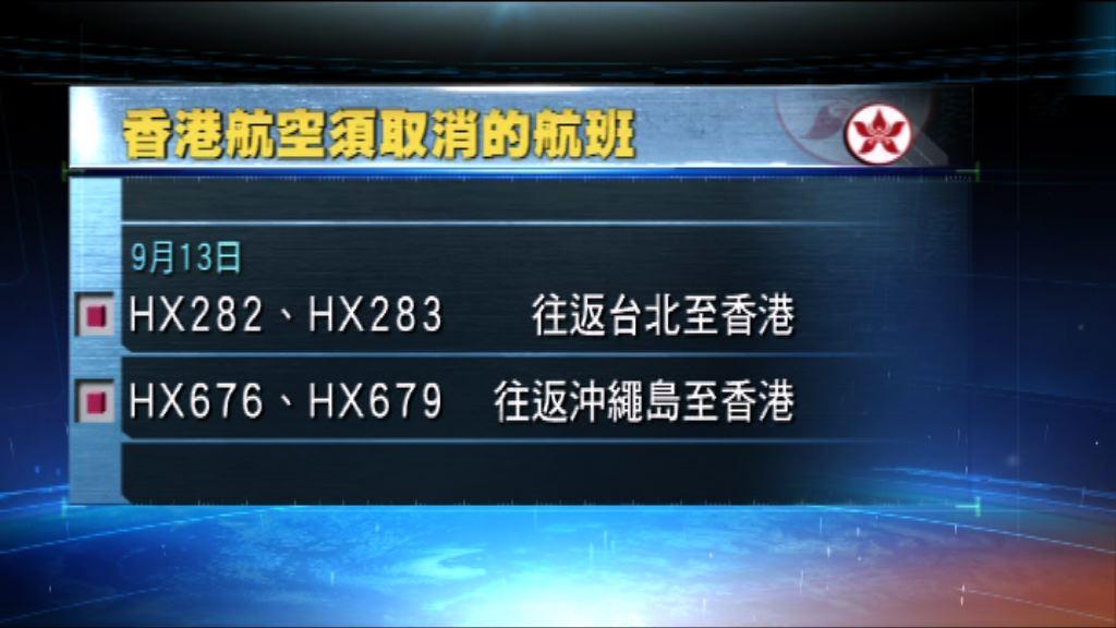 多班香港來往台北及沖繩航班取消或改期