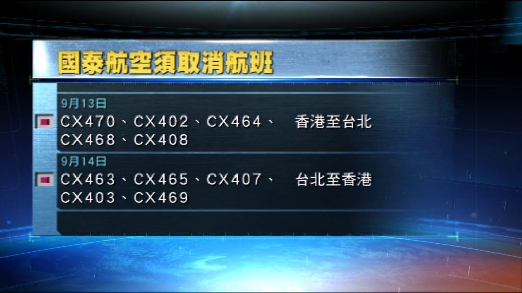 受颱風影響 港航國泰多班航班須取消或改期