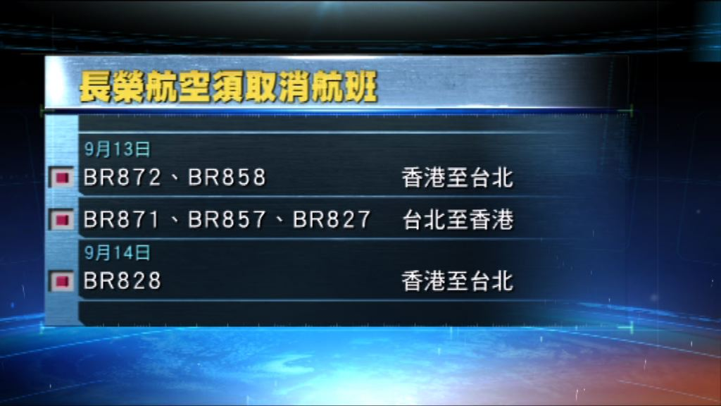 多班來往台北及香港航班須取消或改期